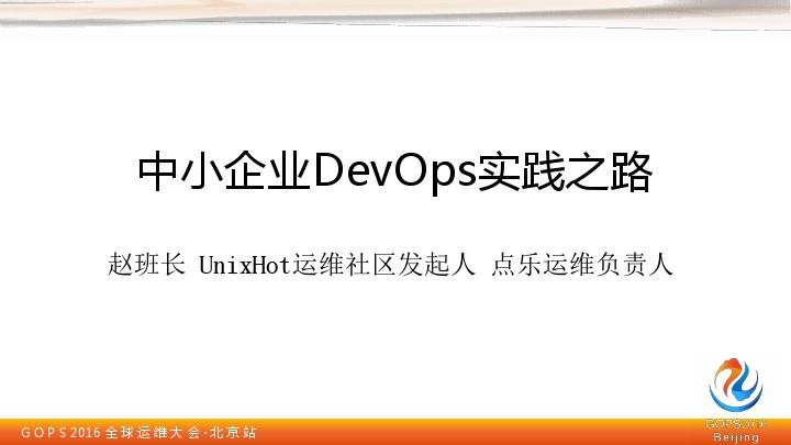 赵舜东-中小企业 DevOps 实践之路