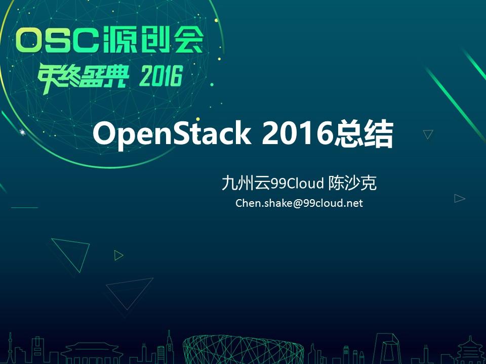 陈沙克-OpenStack总结