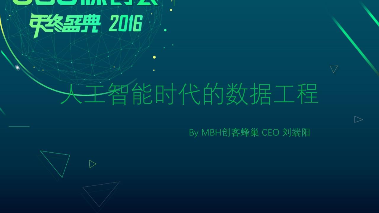 刘端阳-人工智能时代的数据工程