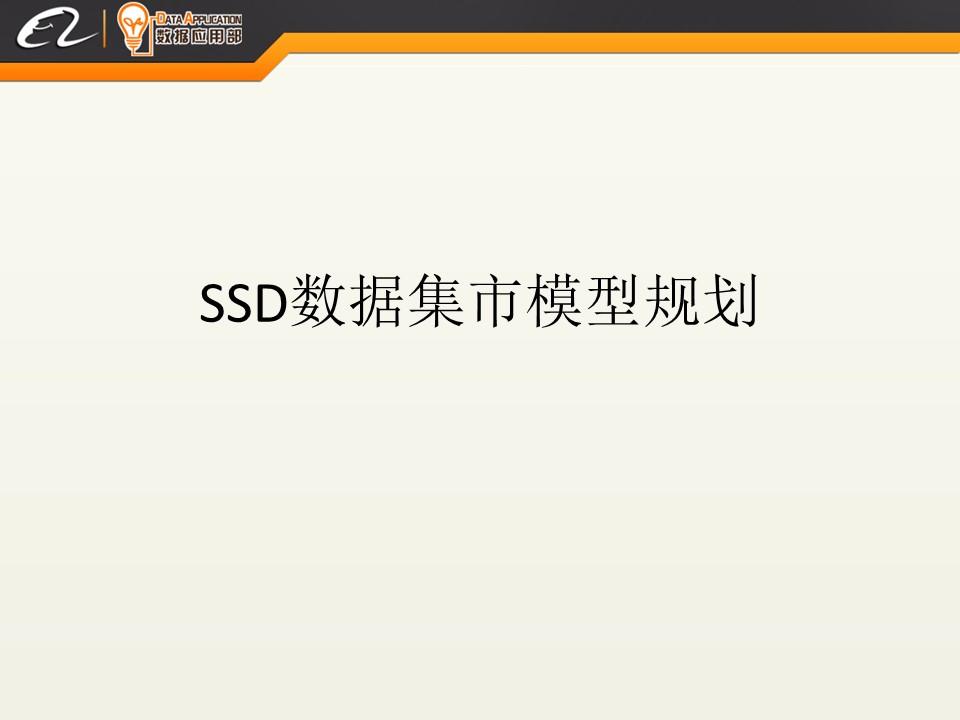 阿里巴巴-阿里巴巴SSD数据集市规划