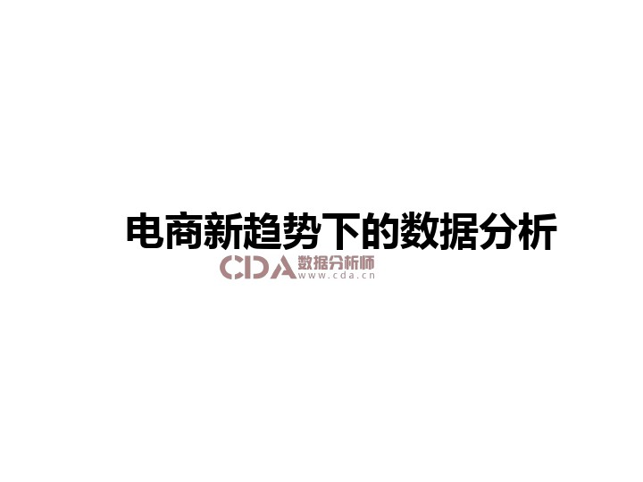 CDA-电商新趋势下的数据分析