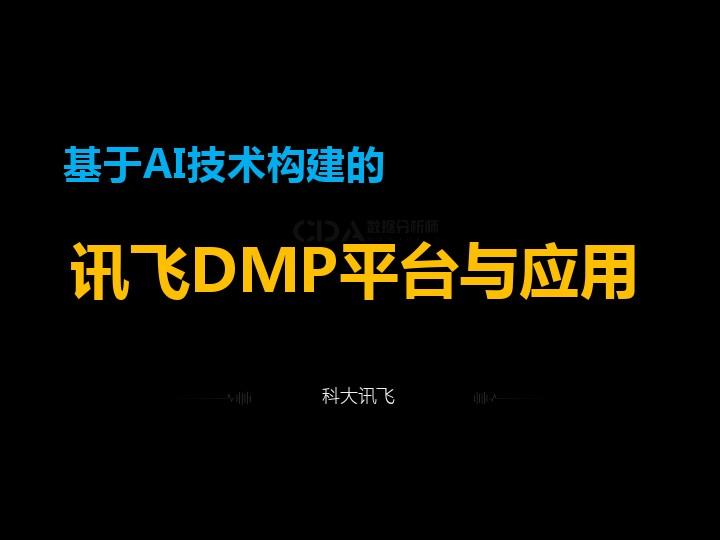 谭昶-基于AI技术构建的讯飞DMP平台及应用