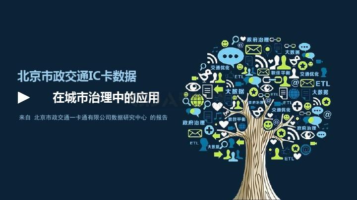 张翔-北京市政交通一卡通在城市治理中的应用