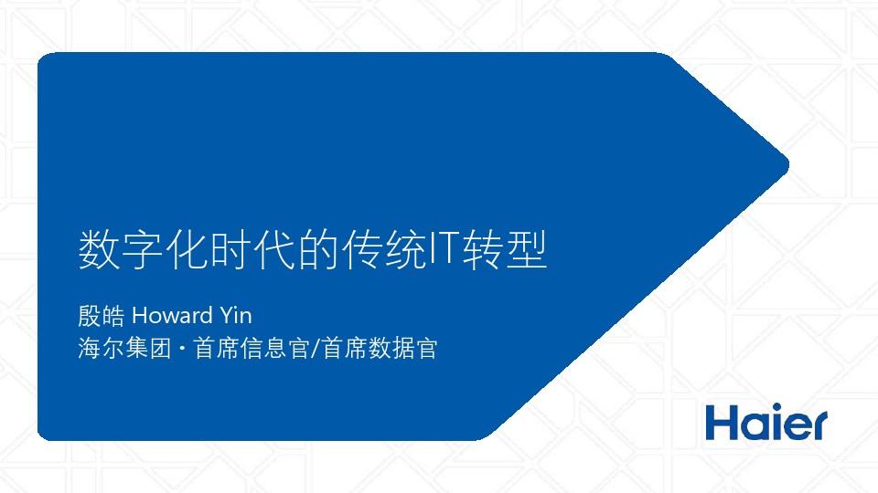 殷皓-海尔数字化时代的传统IT转型