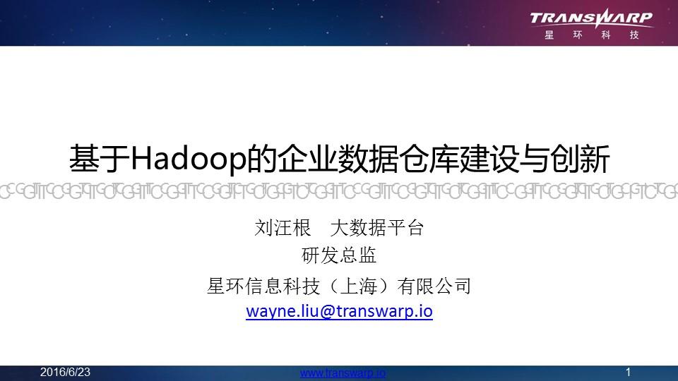 刘汪根-基于Hadoop的企业数据仓库建设与创新.PPTX