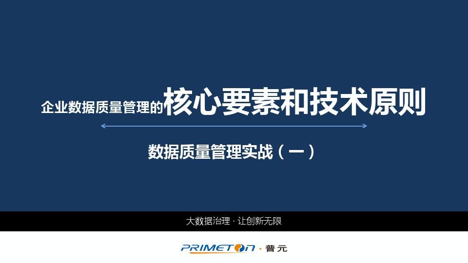 王鹏-企业数据质量管理的核心要素和技术原则.PDF