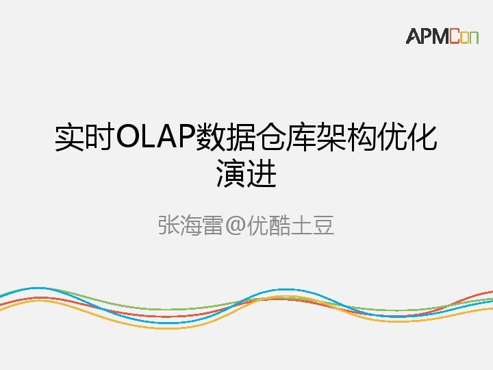 张海雷-实时OLAP数据仓库架构优化演进