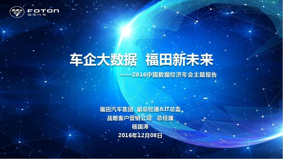 杨国涛-车企大数据 福田新未来
