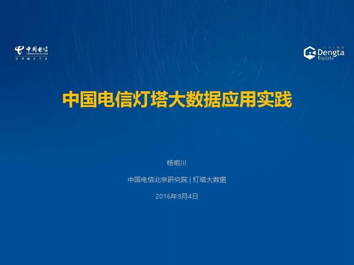杨明川-中国电信灯塔大数据应用实践