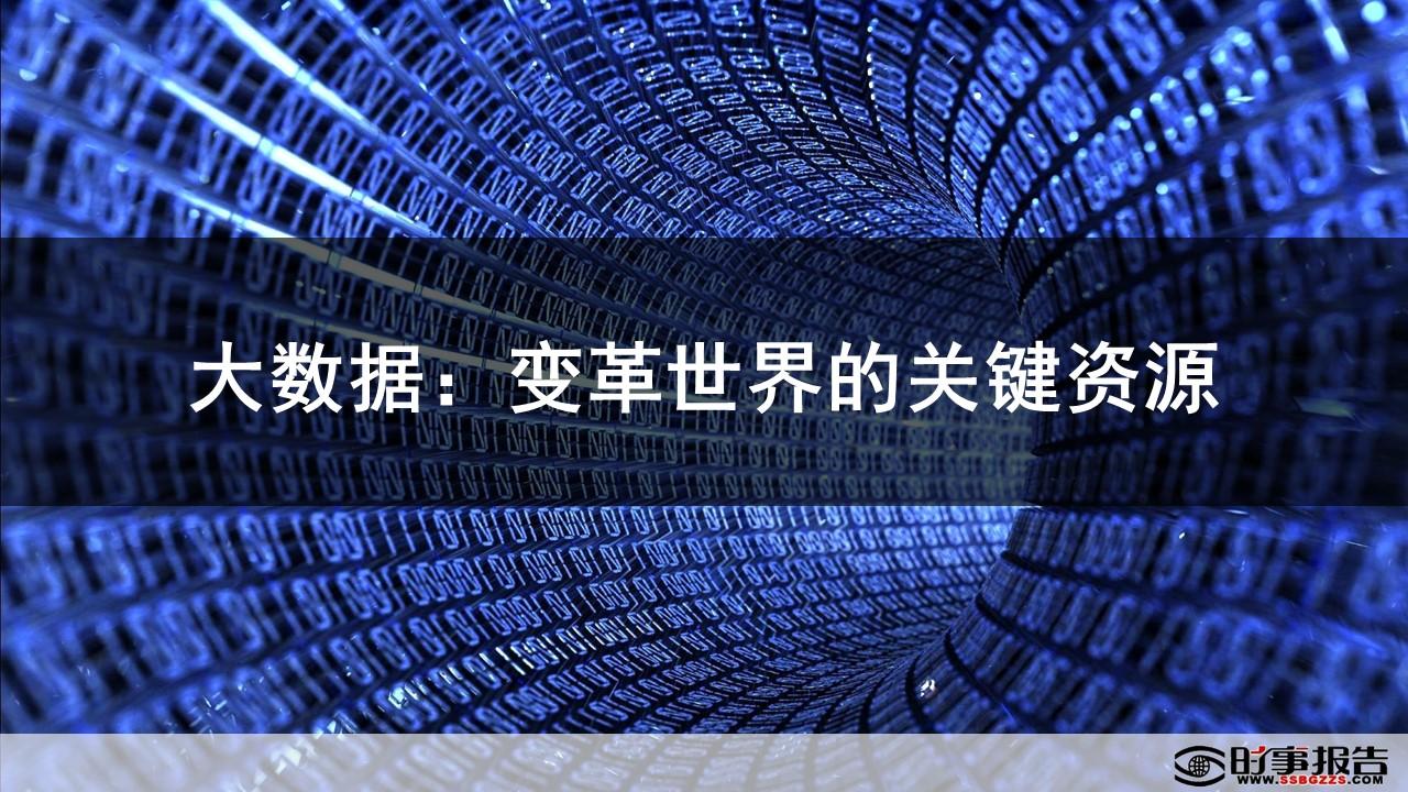 时事报告-大数据:变革世界的关键资源