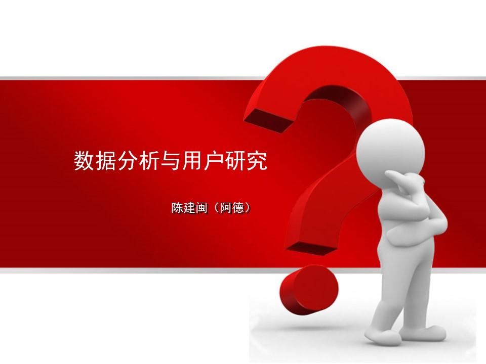 陈建闽-数据分析与用户研究