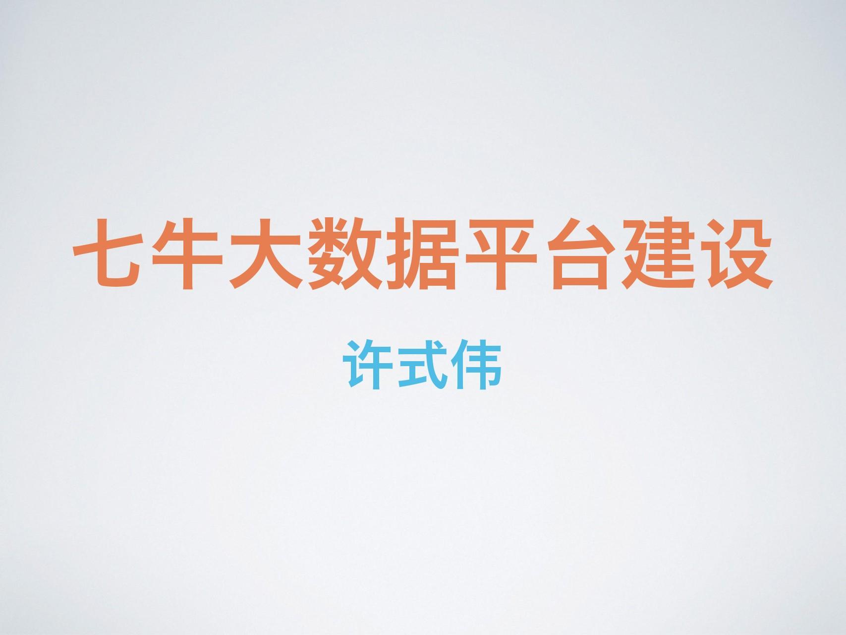 许式伟-七牛大数据平台建设