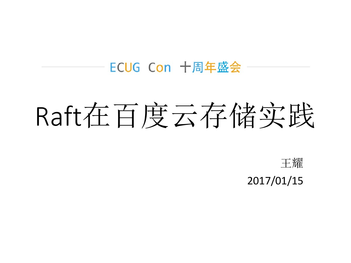 王耀-Raft在百度云存储实践
