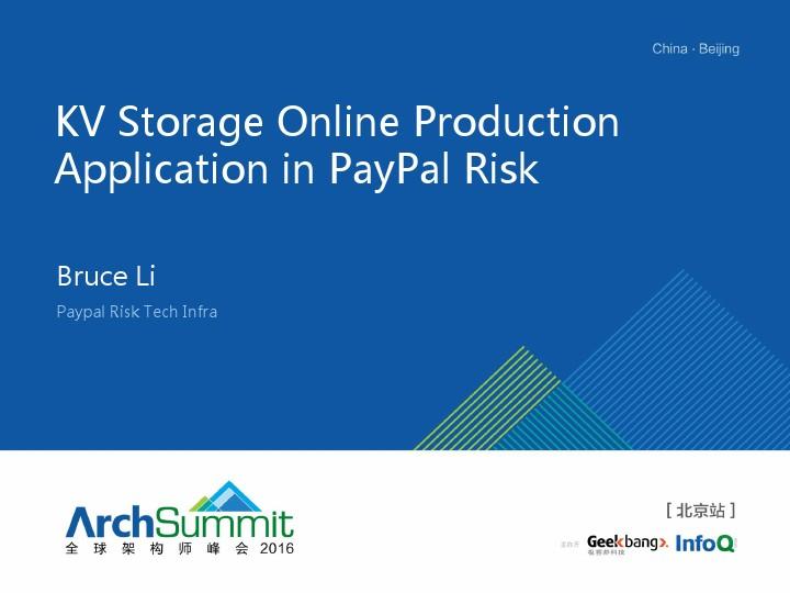 李欣-KV存储在Paypal风控在线服务的使用实践