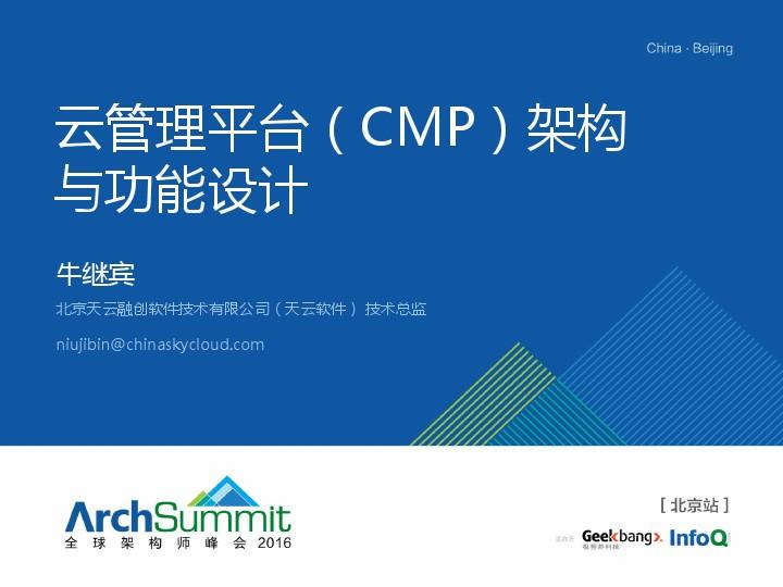 牛继宾-云管理平台(CMP)架构与功能设计