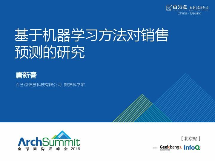 唐新春-基于机器学习对销量预测的研究