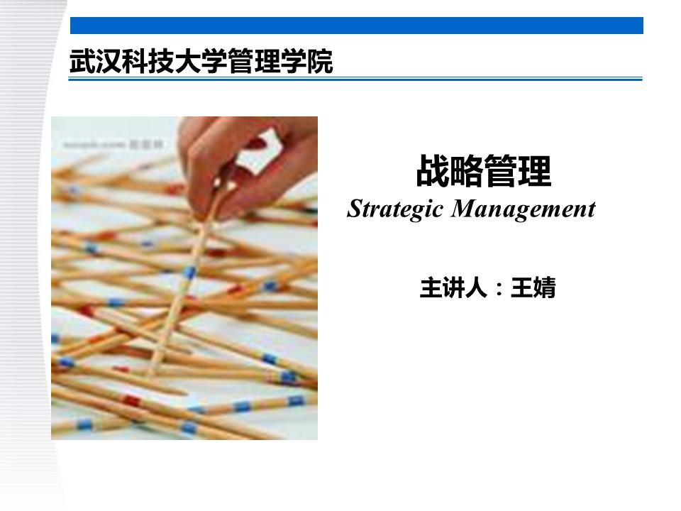 王婧-战略管理第1章 导论