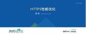 罗成-HTTPS性能优化