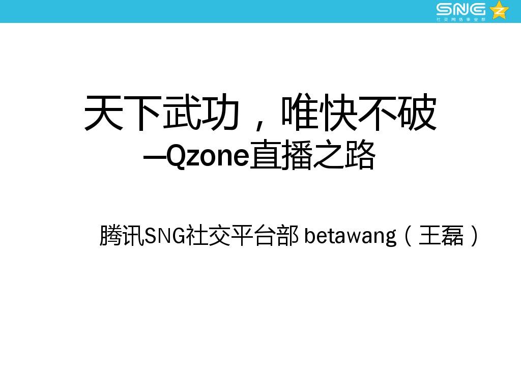 王磊-QQ空间直播之路
