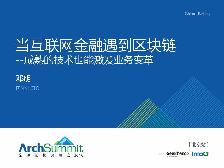 邓明-当互联网金融遇到区块链