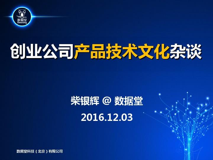 柴银辉-创业公司的生存问题和产品技术导向之间的平衡