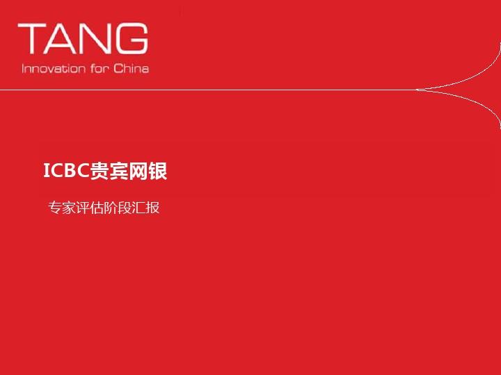 Tang-用户体验专家评估分享