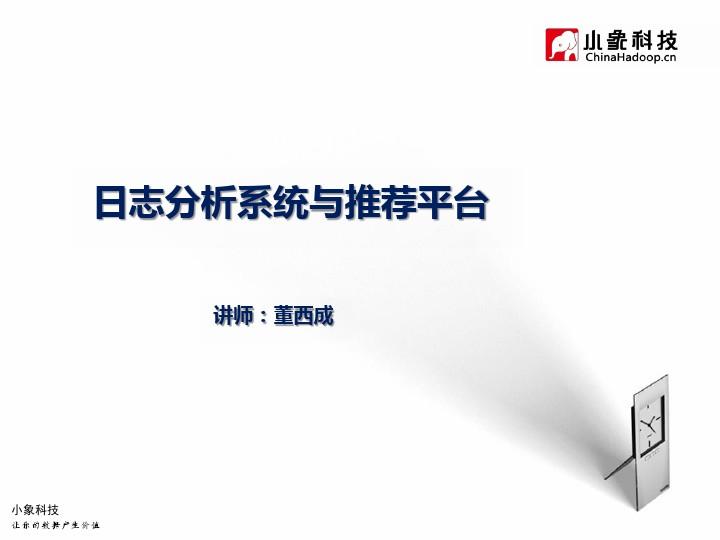 董西成-日志分析系统与推荐平台