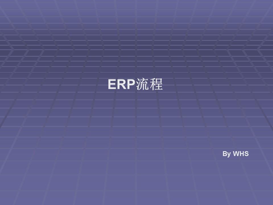 Oracle-OracleERP各模组流程图