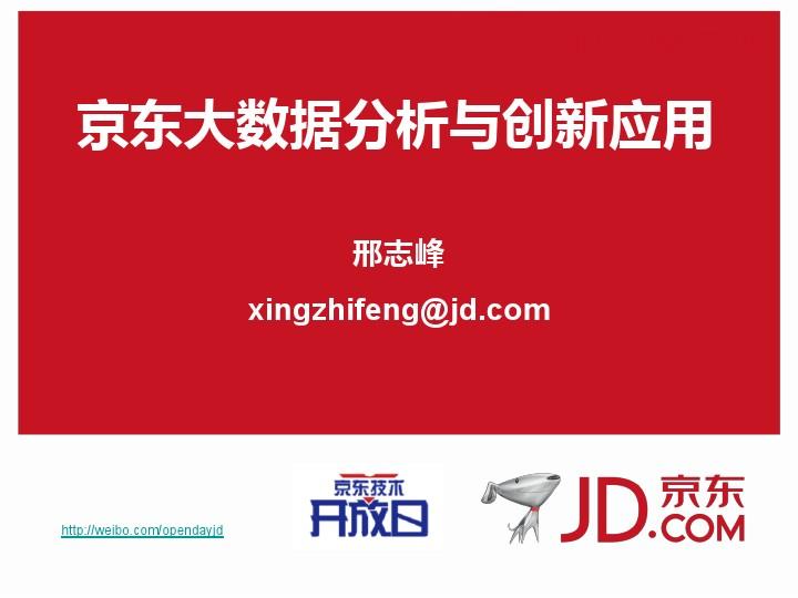 邢志峰-京东大数据分析与创新应用