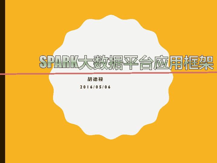 胡德禄-Spark大数据平台应用框架