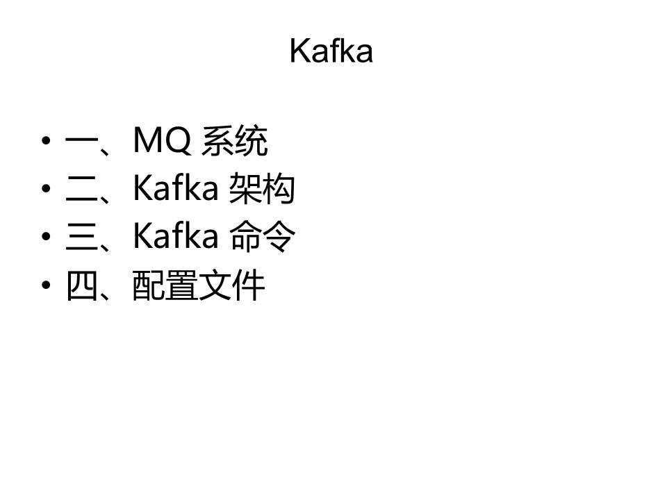 网络-消息中间件Kafka