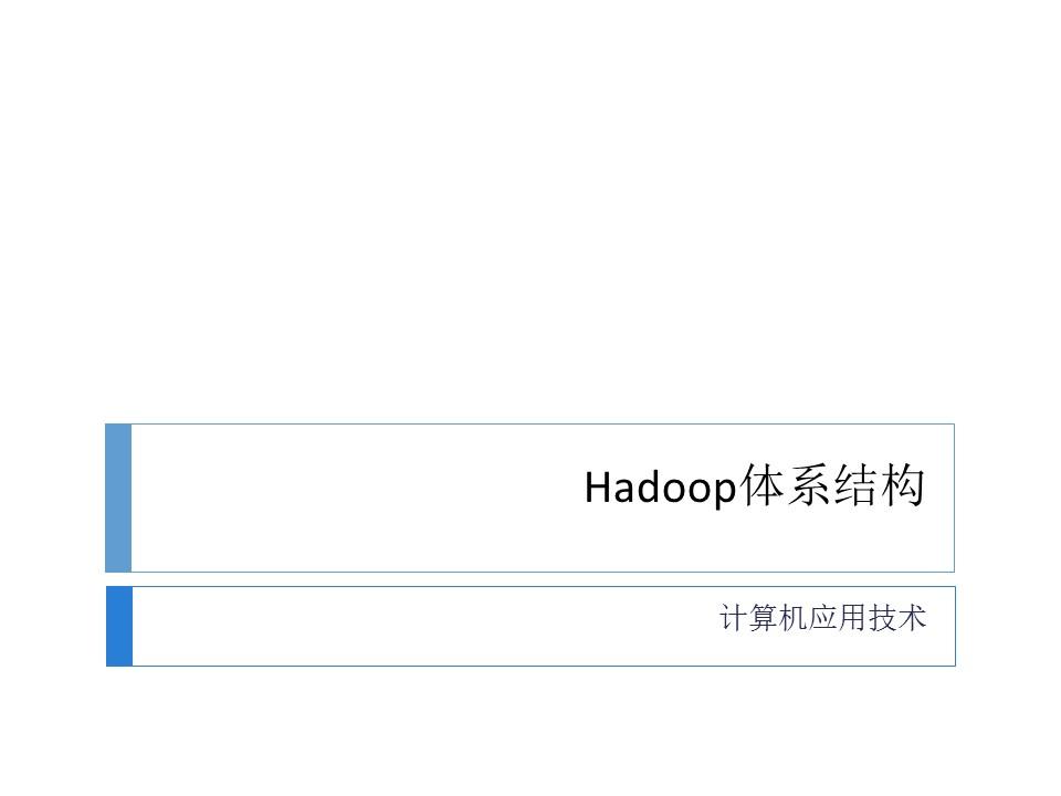 网络-Hadoop体系结构