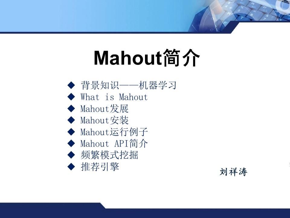 刘祥涛-Mahout简介