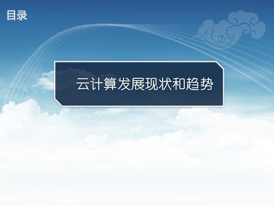 网络-云计算的发展现状和趋势