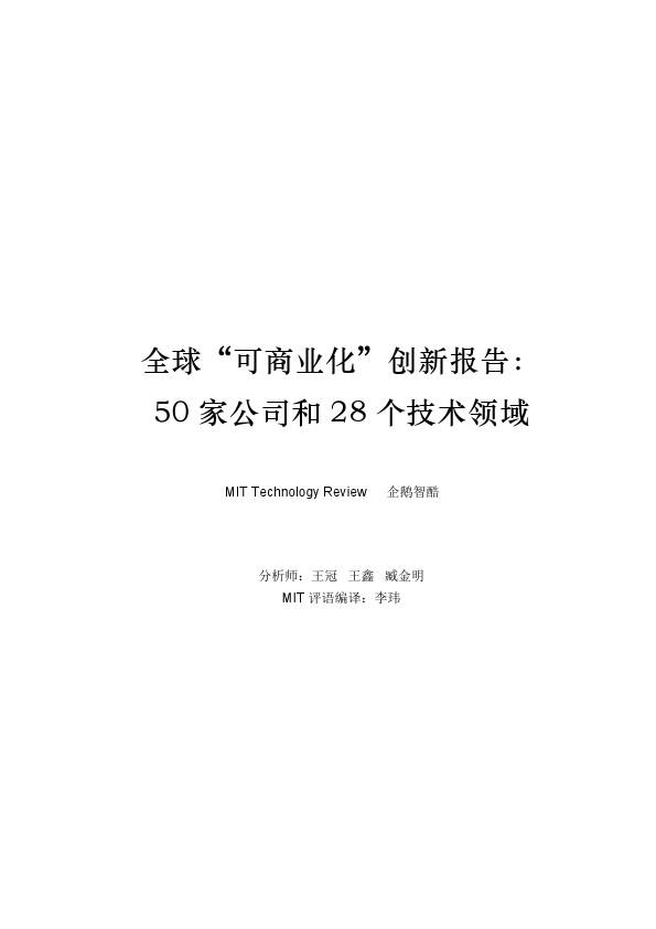 """企鹅智库-全球""""可商业化""""创新报告"""