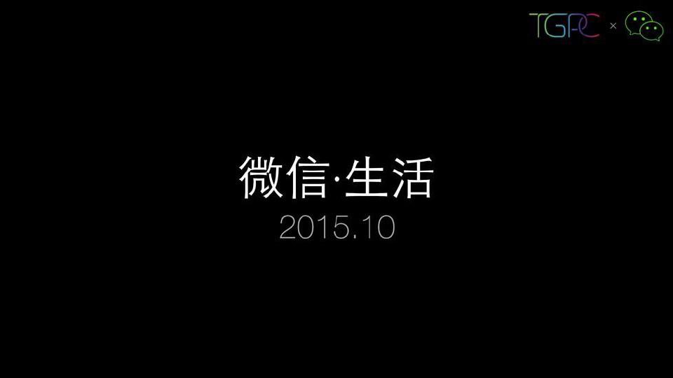 腾讯-2015微信生活白皮书