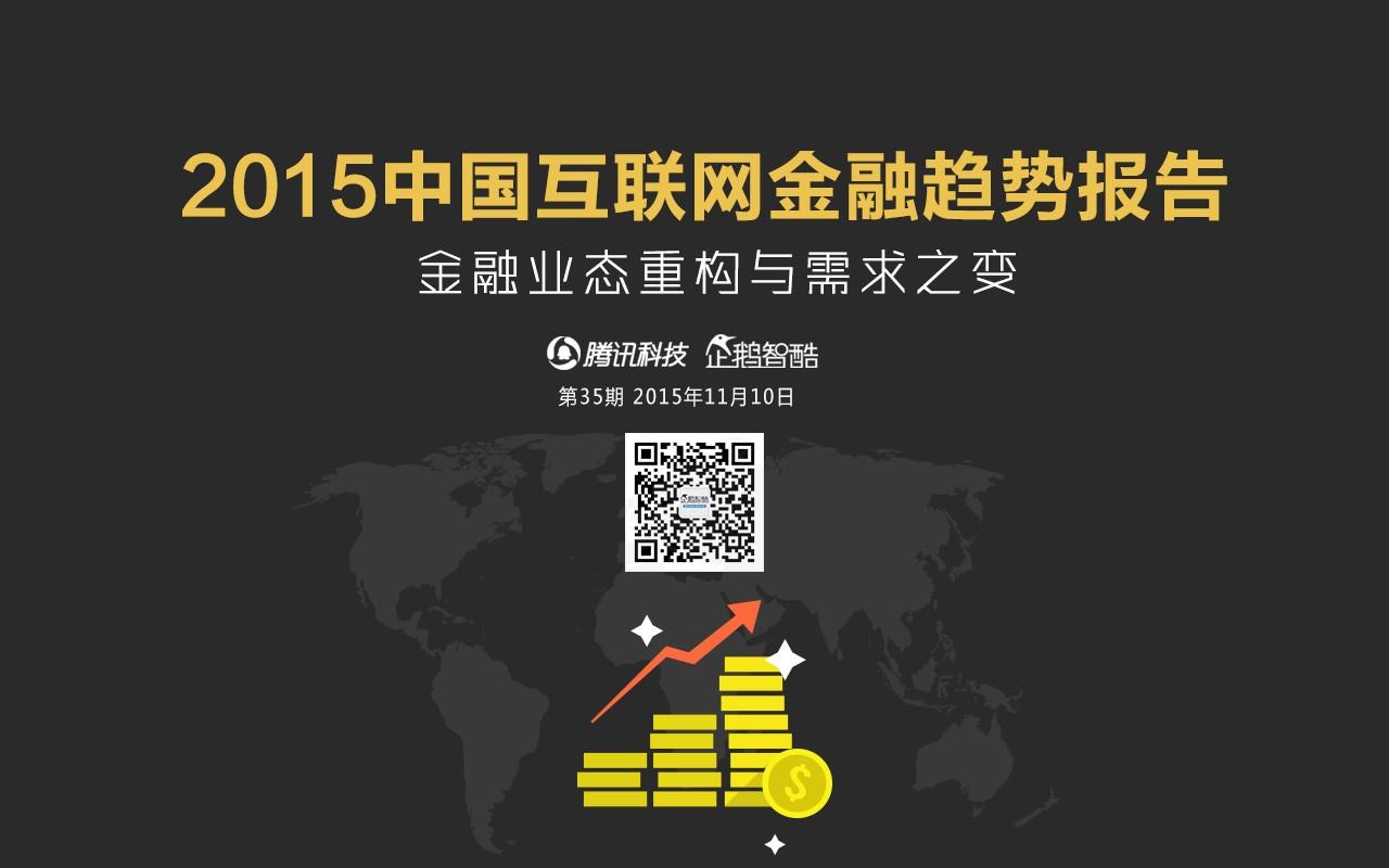企鹅智库-2015中国互联网金融趋势报告