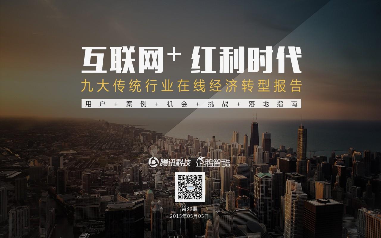 企鹅智库-互联网+九大传统行业转型报告