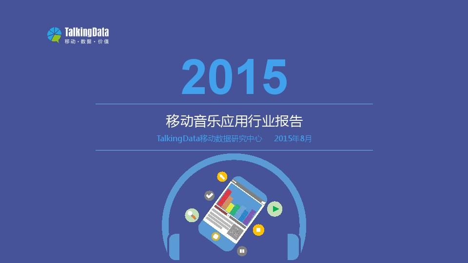 TalkingData-2015移动音乐应用行业报告