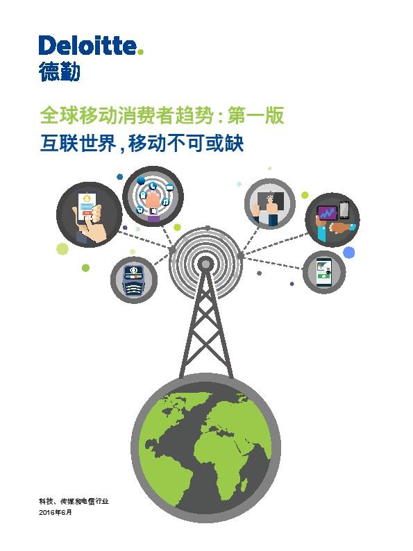 德勤-全球移动消费者趋势:互联世界,移动不可或缺