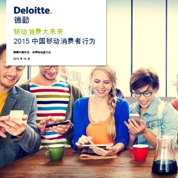 德勤-2015中国移动消费者行为