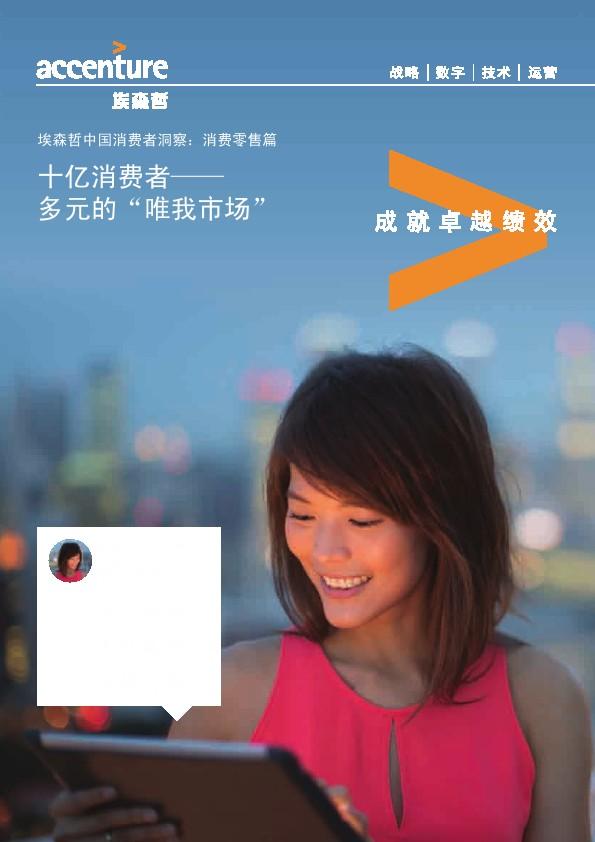 埃森哲-埃森哲2016中国消费者洞察