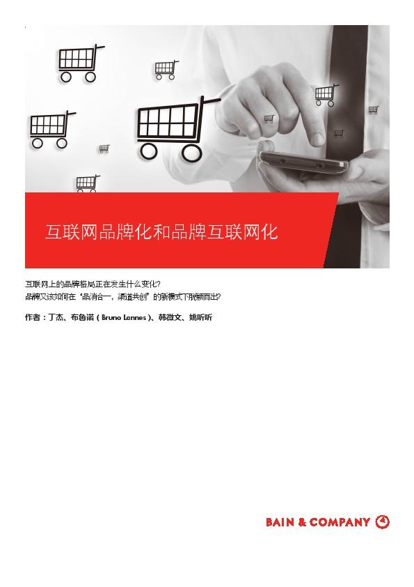 丁杰-互联网品牌化和品牌互联网化