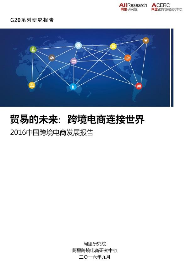 阿里研究院-2016中国跨境电商发展报告