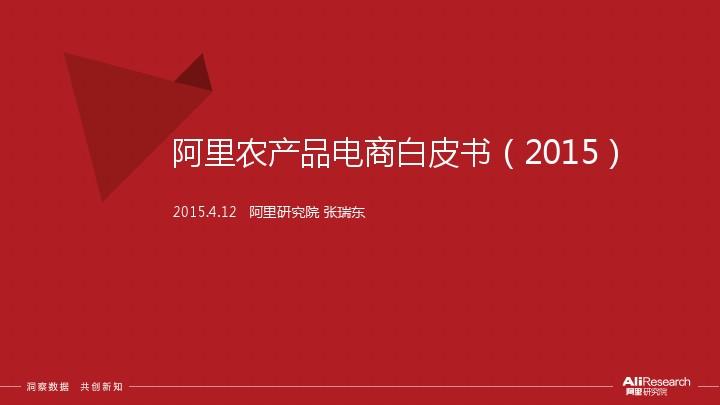 张瑞东-2015年阿里农产品电商白皮书