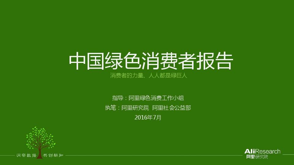 阿里研究院-中国绿色消费者报告