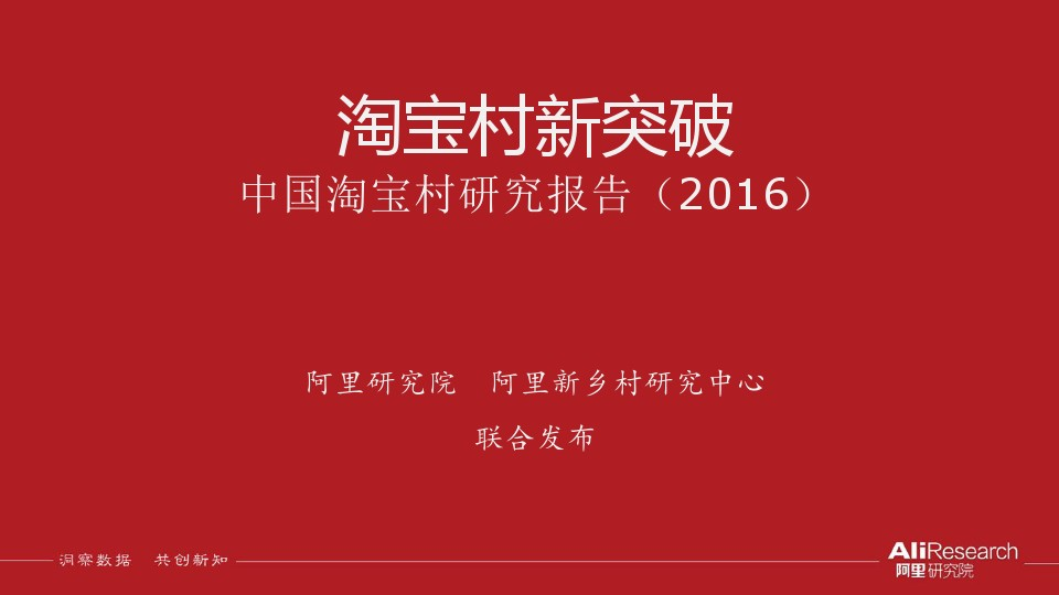 阿里研究院-2016年度中国淘宝村研究报告