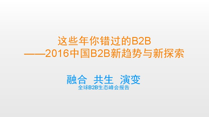 阿里巴巴-2016中国B2B新趋势与新探索