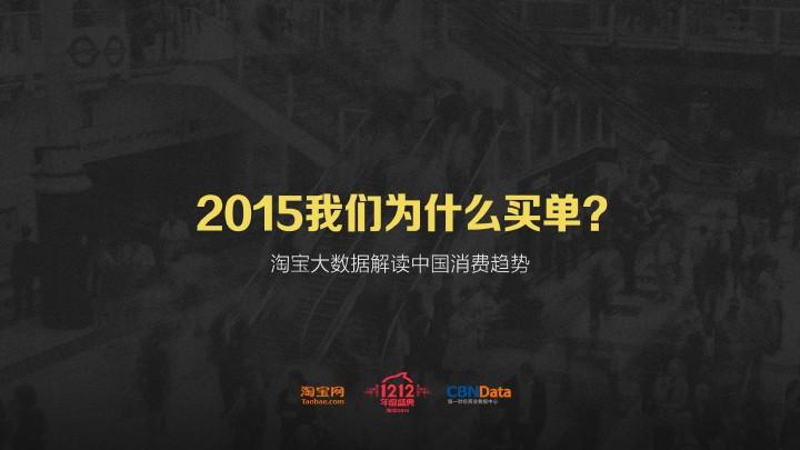 阿里研究院-2015中国消费趋势报告