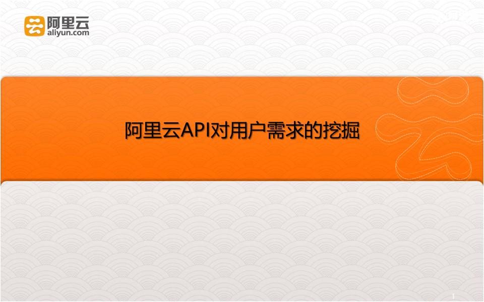 阿里云-阿里云API用户需求分析